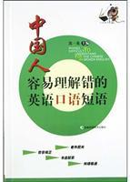 Chinese people tend to understand spoken English phrases wrong(Chinese Edition): SHEN YI LONG