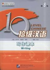 Ten Level Chinese writing textbooks - Part 8 - with the support of writing exercises(Chinese ...