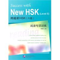Across the new HSK (six) read with special training(Chinese Edition): LI ZENG JI