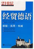 German trade(Chinese Edition): LIU QI SHENG TANG TONG