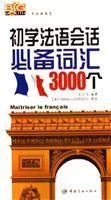 Beginners French conversation necessary vocabulary 3000 - (MP3 CD-ROM with the book gift)(Chinese ...