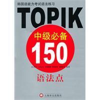 Korean Language Proficiency Test Intermediate grammar exercises-TOPIK 150 essential grammar(Chinese...