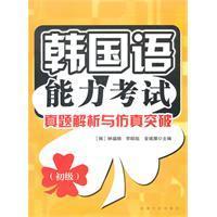 Korean Language Proficiency Test Zhenti analysis and: HAN ] LIN
