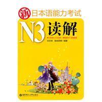 New N3 Reading Japanese Language Proficiency Test(Chinese: LIU WEN ZHAO