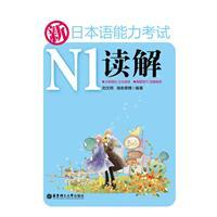 New N1 Reading Japanese Language Proficiency Test(Chinese: LIU WEN ZHAO