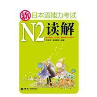 New N2 Reading Japanese Language Proficiency Test(Chinese: LIU WEN ZHAO