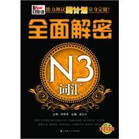 New Japanese Language Proficiency Test week program: JIANG YUN DOU