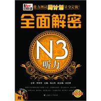New Japanese Language Proficiency Test week program: YANG ZHAN WEI