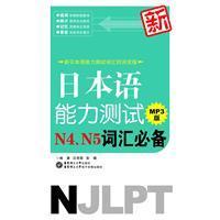 Japanese Language Proficiency Test N4.5 essential vocabulary(Chinese: WANG LI YING