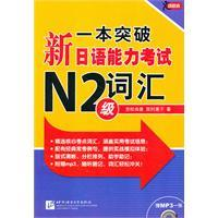 A breakthrough new N2 level Japanese Language Proficiency Test vocabulary - a gift MP3(Chinese ...