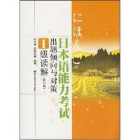 Tendency of the Japanese Language Proficiency Examinations: LIU WEN ZHAO