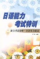 Gifted Japanese Language Proficiency Test(Chinese Edition): YU GUANG TAO