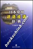 Japanese popular proverb idiom dictionary(Chinese Edition)(Old-Used): YE LIN