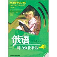 Russian Listening to strengthen the Tutorials (Vol.2) with CD(Chinese Edition): LI KUI