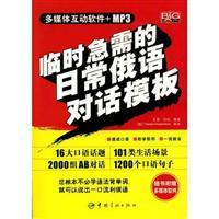 Temporary need of daily Russian dialogue template(Chinese Edition): WANG FEI YAN CHUN