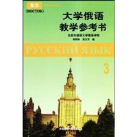 Russian University teaching reference books (3) new(Chinese Edition): ZHENG MING QIU
