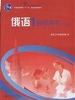 Russian 1 Teacher's Book - (New Edition)(Chinese Edition): BEN SHE