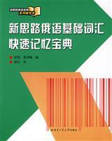 New ideas based Russian vocabulary faster Memory Collection(Chinese Edition): MIAO HUI