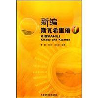 New Swahili (1)(Chinese Edition): CAO QIN SUN