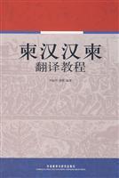 Jian Han Han Jian Translation(Chinese Edition): YIN SHU HUA LIANG PENG