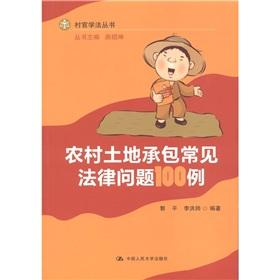 Common legal issues of rural land contract: GUO PING LI