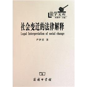 Legal interpretation of social change(Chinese Edition): YIN YI JUN