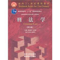 Criminal Law - (Fifth Edition): GAO MING XUAN