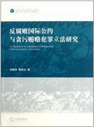 International conventions against corruption and the corruption and bribery legislation of(Chinese ...