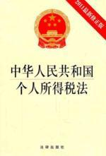 PRC Individual Income Tax Law -2011 latest revision(Chinese Edition): BEN SHE