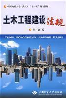 Civil engineering construction regulations(Chinese Edition): QI SU
