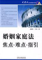 Marriage and family law focus. Difficult. Guidelines(Chinese Edition): ZHAO SHENG HE. QIAO JUAN