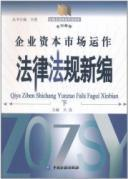 Venture capital market laws and regulations New - Next(Chinese Edition): TIAN LIANG