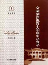 Vision of financial innovation in the commercial law reform(Chinese Edition): LI KUI MING