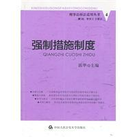 Coercive measures(Chinese Edition): WU DAO XIA