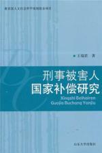 National Crime Victims Compensation(Chinese Edition): WANG RUI JUN
