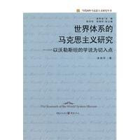 Marxist world-system research - to Wallerstein's theory as the starting point(Chinese Edition)...