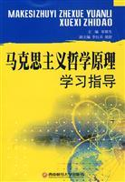 Marxist Philosophy Study Guide(Chinese Edition): GU KAN SHENG