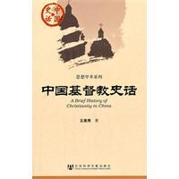 History of Christianity in China(Chinese Edition): WANG MEI XIU