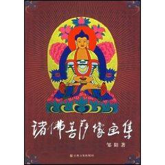 Paintings like the Buddhas and Bodhisattvas(Chinese Edition): ZOU YANG