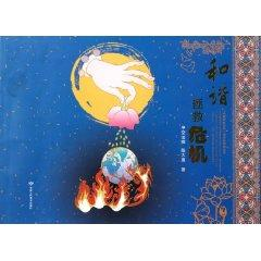 Harmony rescue crisis(Chinese Edition): JING KONG FA