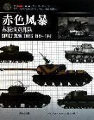 1939-1945-- Crimson Tide - Soviet tank forces(Chinese Edition): BO TE