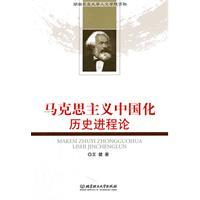 The historical process of Marxism in China Wheel(Chinese Edition): WANG JIAN