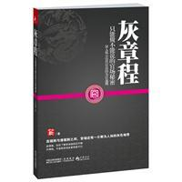 Gray constitution - only do not say that the official secrets(Chinese Edition): ZONG CHENG HAO