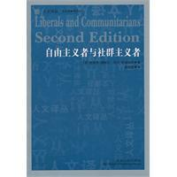 Liberals and Communitarians(Chinese Edition): YING)SI WEI FU TE SUN XIAO CHUN YI