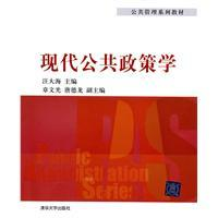 Modern public policy studies(Chinese Edition): WANG DA HAI ZHU