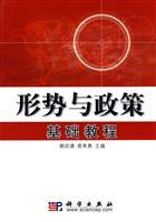 Situation and policy-based tutorial(Chinese Edition): LAI YAN QIAN