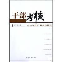 Cadre examination(Chinese Edition): LI GUANG CUN