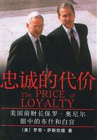 The price of loyalty: Former U.S. Treasury Secretary Paul O'Neill in the eyes of Bush and the ...