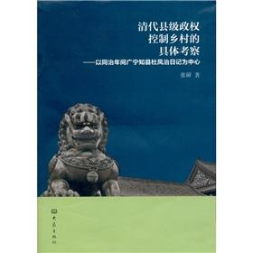 Qing specific rural county government control study: the Tongzhi years of Quang Ninh magistrate Du ...