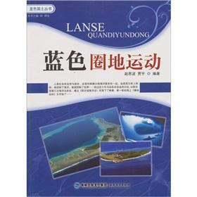 Blue enclosure(Chinese Edition): ZHAO EN BO